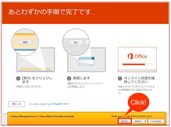 Microsoft Office 2019 Pro plus をダウンロード・インストールする方法